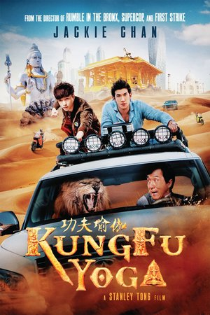 Kung Fu Yoga (2017) DVD Release Date